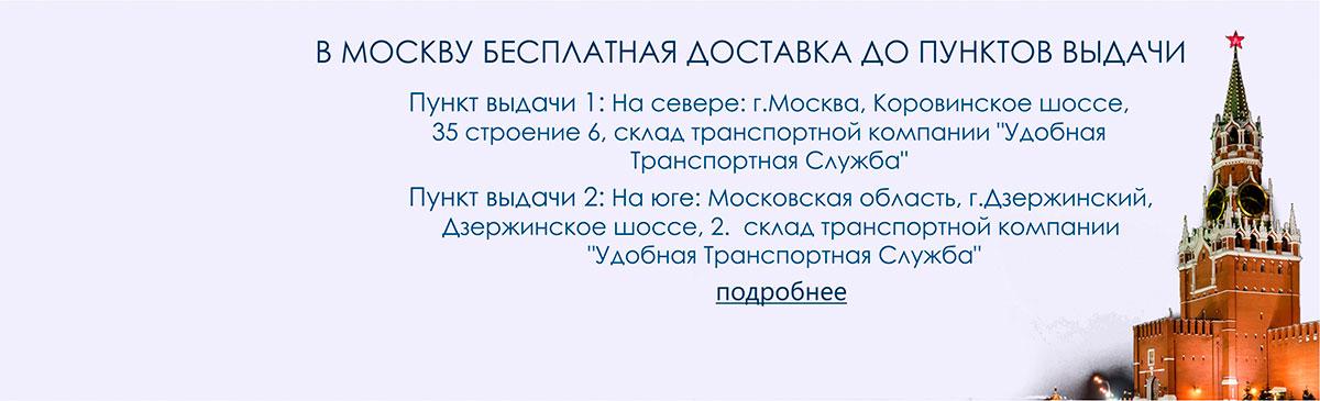 Пункты выдачи в г. Москва