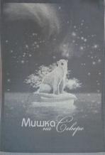 07с-39ЯК 50*70 Полотенце Мишка на севере цвет серый