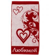 "С79-ЮА 30*60 ""Любимой"" полотенце махровое"