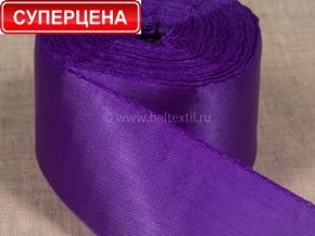 2С406У-Г50 ЛЕНТА АТЛАСНАЯ фиолетовый*109, 55мм (рул.25м)