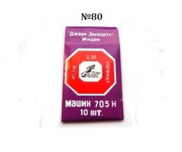 Иглы для бытовых шв.машин №80 (уп.10шт.)