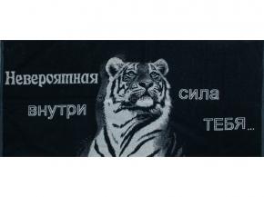 6с102.411ж1 Тигр-сила Полотенце махровое 67х150см
