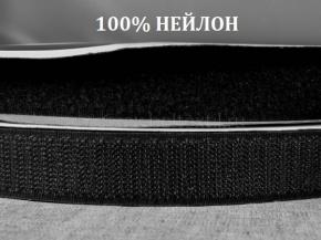 "Застежка ""Контакт"" (петля+крючок) 25мм черный (рул.25м) нейлон-100%"