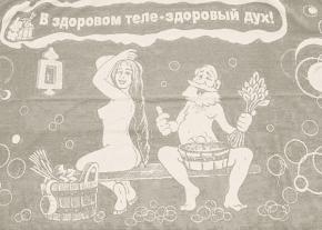 """4с95.101 81*160  """"Здоровье"""" полотенце махровое"""