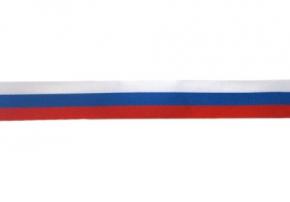 05С3270-Г50 ЛЕНТА триколор 10мм