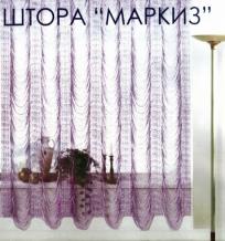 """1С160-Г50 ШТОРА """"МАРКИЗ"""" лиловый 2.10*6.00 м"""