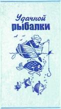 """4с83.121 50*90 """"Удачной рыбалки"""" полотенце махровое"""