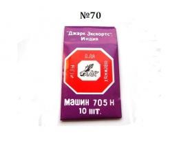 Иглы для бытовых шв.машин №70 (уп.10шт.)