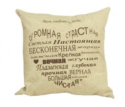 """1581-0 Ш16ШС90-1-КВ Подушка декоративная 40*40 """"Моя любовь"""""""